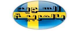 موقع عرب السويد - ستوكهولهم