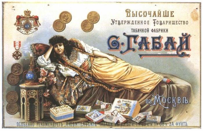 российские папиросы Габай