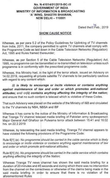 भारत  सरकार ने पाक सेना के प्रवक्ता की ब्रीफिंग लाइव दिखाने पर 13 न्यूज चैनलों को नोटिस भेजा