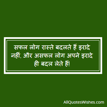 Motivational Quotes In Hindi Latest 2 Line