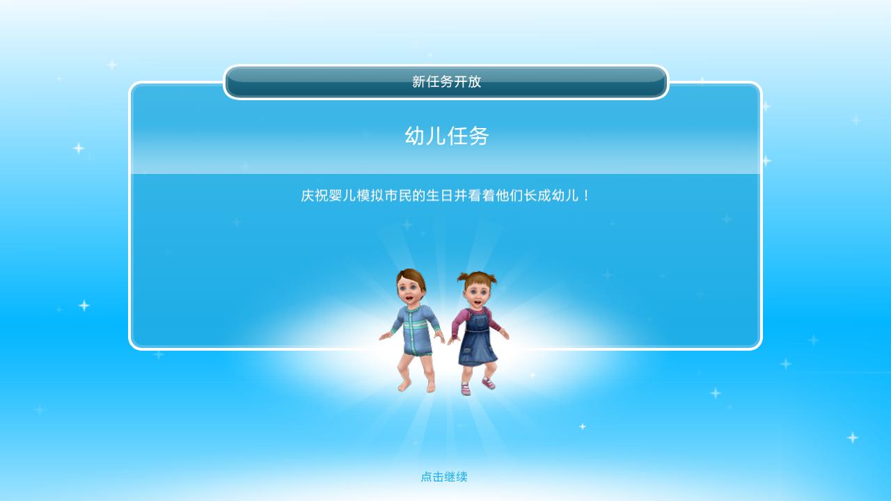 初夏的極光: 【攻略】The Sims FreePlay - 幼兒的任務
