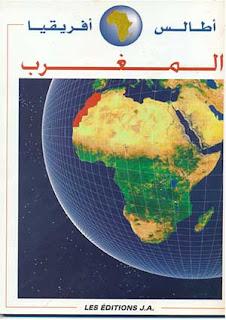 تحميل كتاب أطلس المغرب  سلسلة أطالس إفريقيا