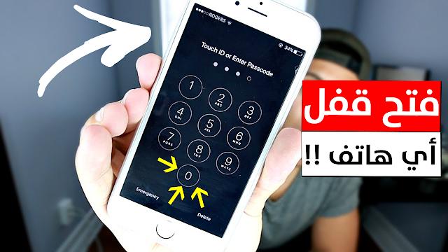 كيف تفتح قفل أي هاتف اندرويد بدون إدخال الكود السري في ثواني فقط مع برنامج iMyFone LockWiper