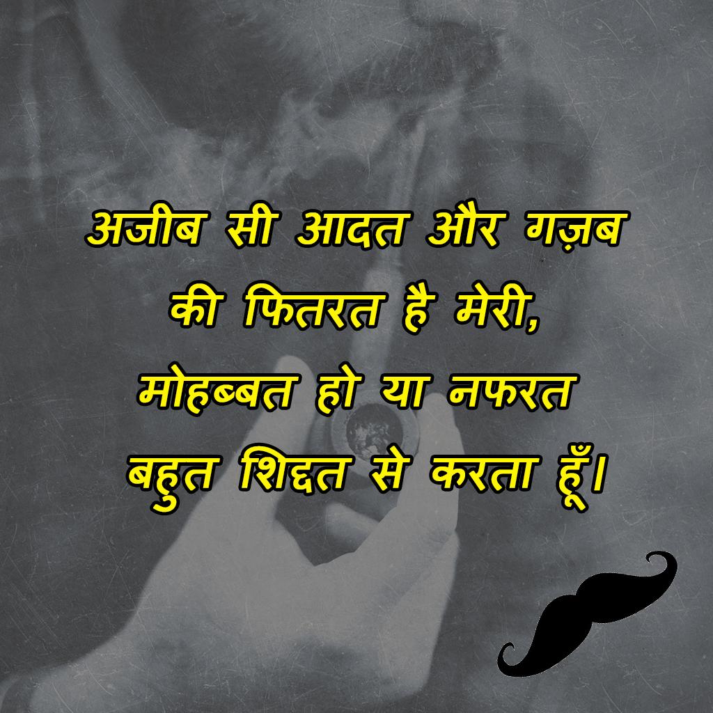 NEW]जाट स्टेटस 2019 - Desi Jaat Attitude Status and Shayari