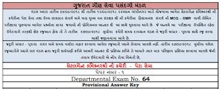 GSSSB Departmental Test Provisional Answer Key Paper (04/09/2018 to 12/09/2018)