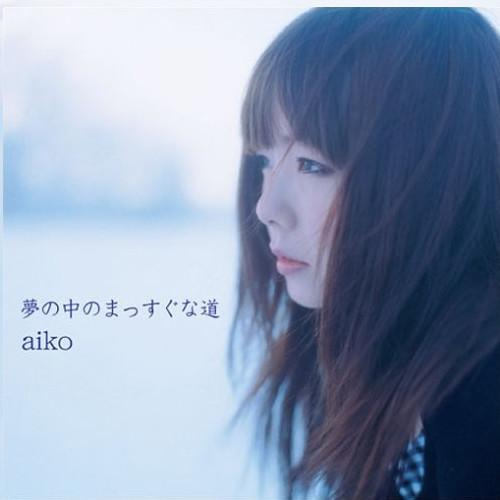 aiko 夢の中のまっすぐな道 rar, flac, zip, mp3, aac, hires