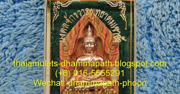 pons thai phuun thai
