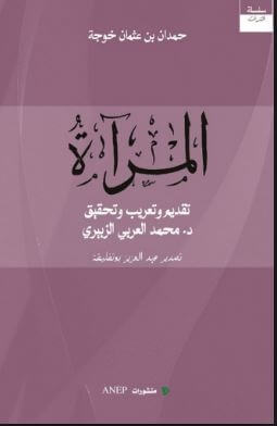 تحميل محمد السالم باي باي