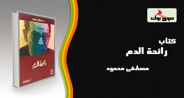 كتاب - رائحة الدم - مصطفى محمود