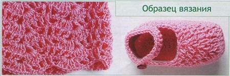 sapatinhos de bebê em crochê cor-de-rosa, presos na perna, com gráfico