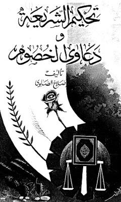تحكيم الشريعة ودعاوى الخصوم - صلاح الصاوي