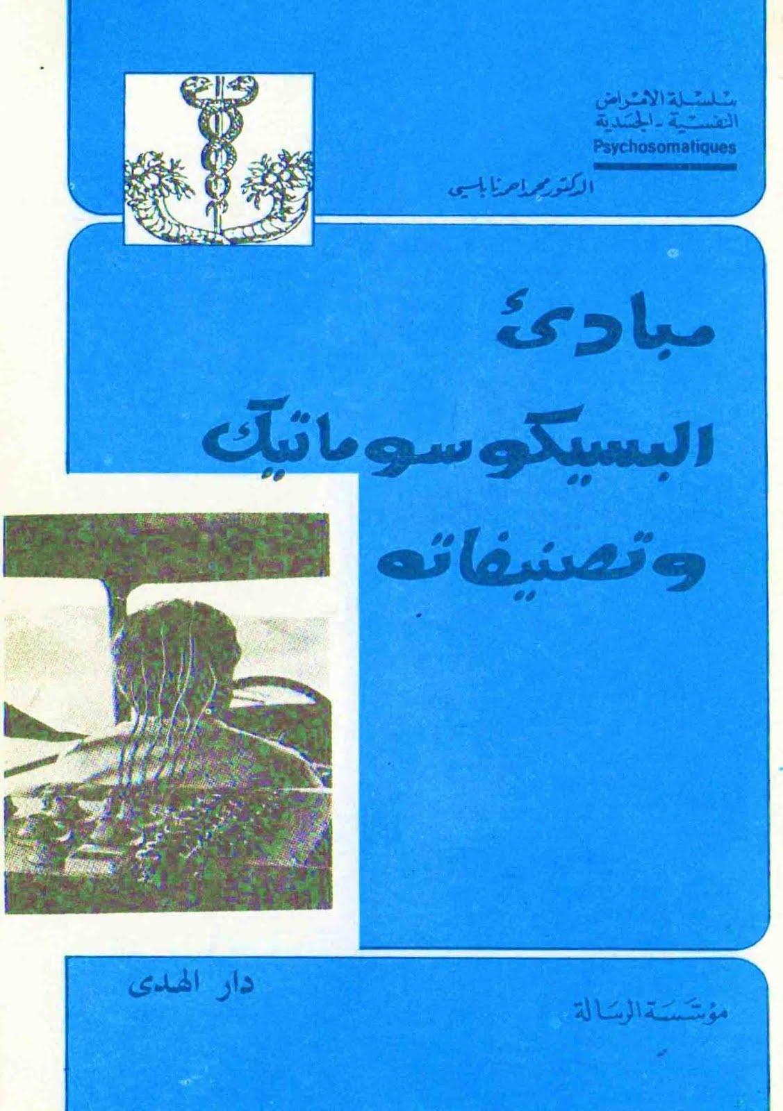 كتاب مبادئ الامراض النفسية pdf
