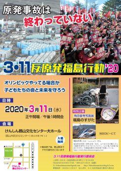 3.11反原発福島行動'20