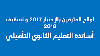 لوائح الترقية بالإختيار 2017 و تسقيف 2018 - أساتذة التأهيلي