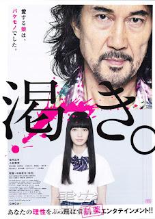 The World of Kanako (2014) คานาโกะ นางฟ้าอเวจี (ซับไทย)