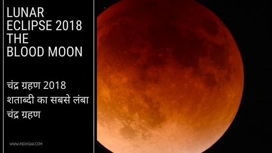 Blood Moon, Lunar eclipse 2018 The longest lunar eclipse of 21st century