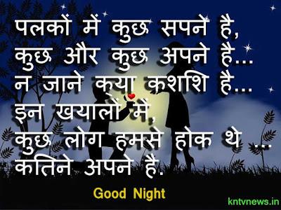 Top 5 Good Night Shayari in Hindi, Hindi SMS