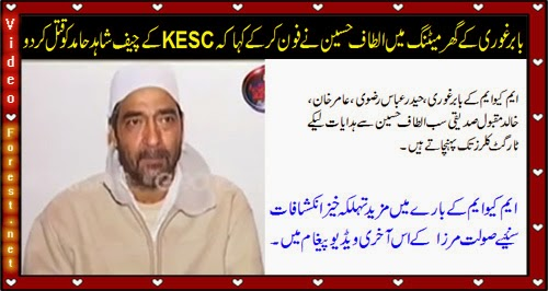 MQM Target Killer Saulat Mirza Last Video Message Before Execution