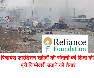 reliance foundation pulwama