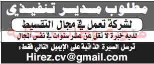وظائف بالجرائد السعودية الاحد 6/1/2019 5
