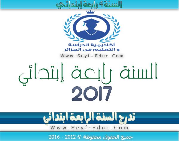 تحميل التدرج السنوي للسنة رابعة 4 إبتدائي -2016/2017