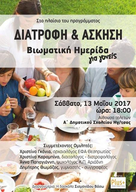 """""""Διατροφή και Άσκηση"""" - Βιωματική ημερίδα για γονείς στο Α' Δημοτικό Ηγουμενίτσας"""