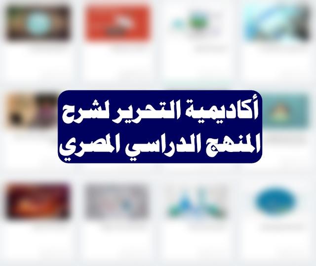 أكاديمية التحرير لشرح المنهج الدراسي المصري