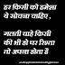 Life Rishta whatsapp hindi status