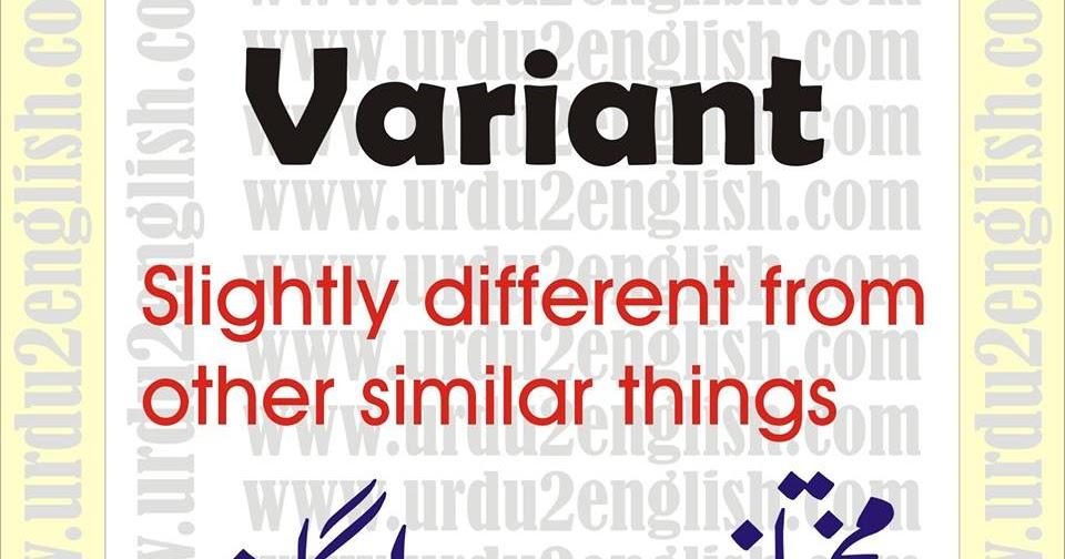 urdu 2 english  variant meaning in urdu