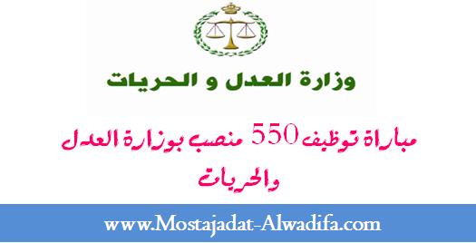 مباراة توظيف 550 منصب بوزارة العدل والحريات