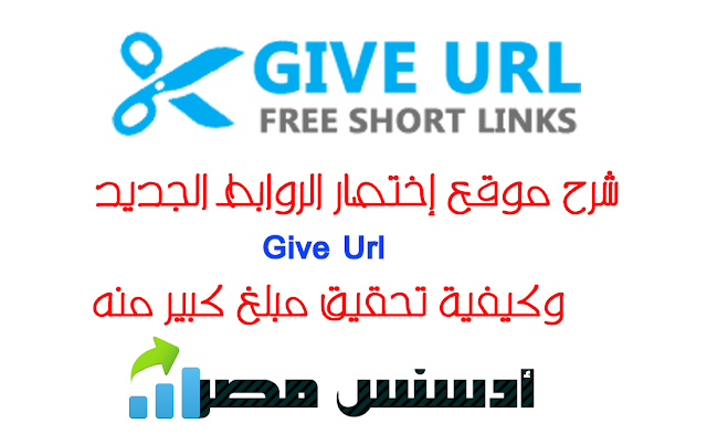 شرح موقع Give Url