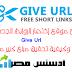 شرح موقع إختصار الروابط الجديد Give Url وكيفية تحقيق مبلغ كبير منه