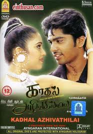 kadhal oviyam full movie download