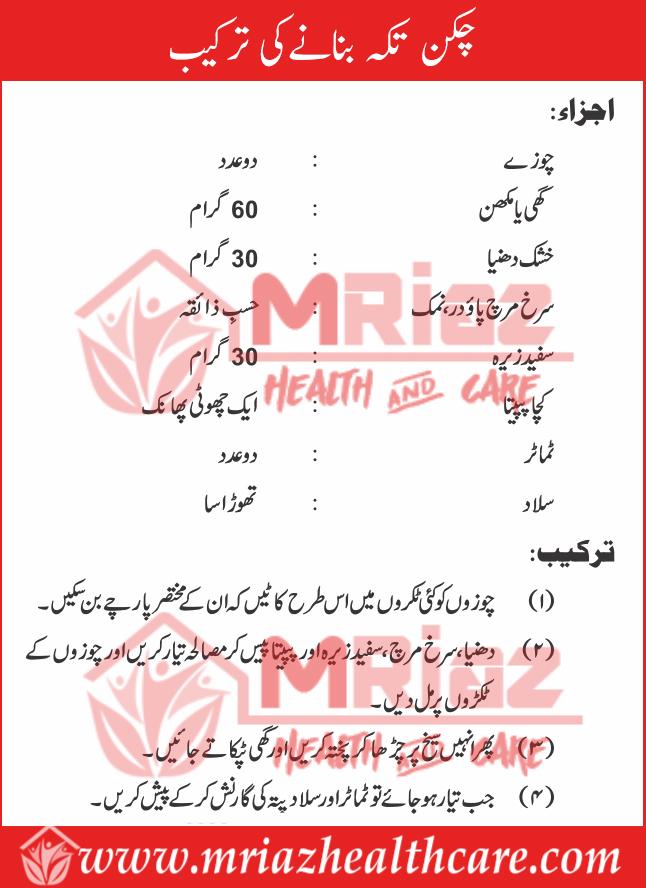 Chicken Tikka Recipe In Urdu Hindi | How to Make Chicken Tikka