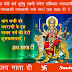 Jai Mata Di - Suvichar for you | Hindi Qotes