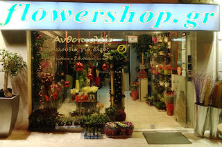 on line florist in athens greece