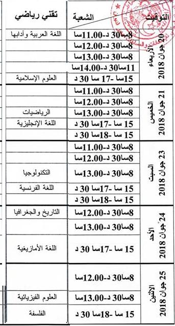 جدول سير اختبارات بكالوريا 2018 شعبة تقني رياضي