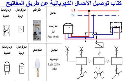 توصيل الأحمال الكهربائية عن طريق المفاتيح pdf