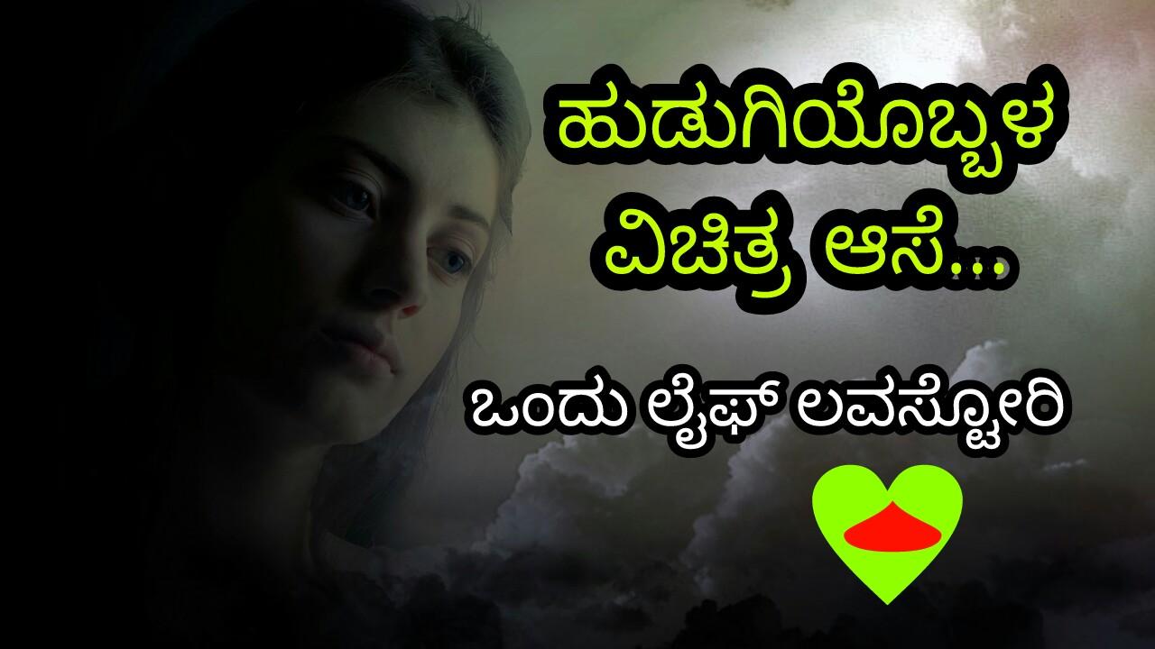 kannada love stories