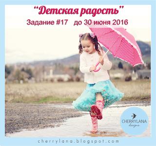 http://cherrylana.blogspot.com/2016/06/17.html