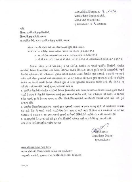 वर्ष-2012 से 2016 तक बदली हुए शिक्षकों बदली हुई शाला मे हाजर करने हेतु मुक्त करने हेतु बाबत पत्र गुजरात राज्य शिक्षण विभाग