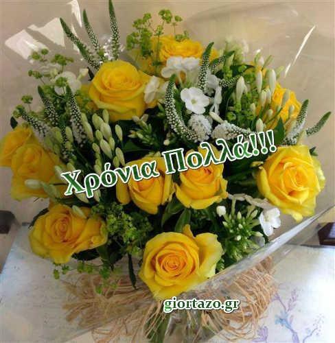 05 Οκτωβρίου Σήμερα γιορτάζουν Χαριτίνη, Χαριτίνα, Χαρίτη, Τίνα, Χαρά