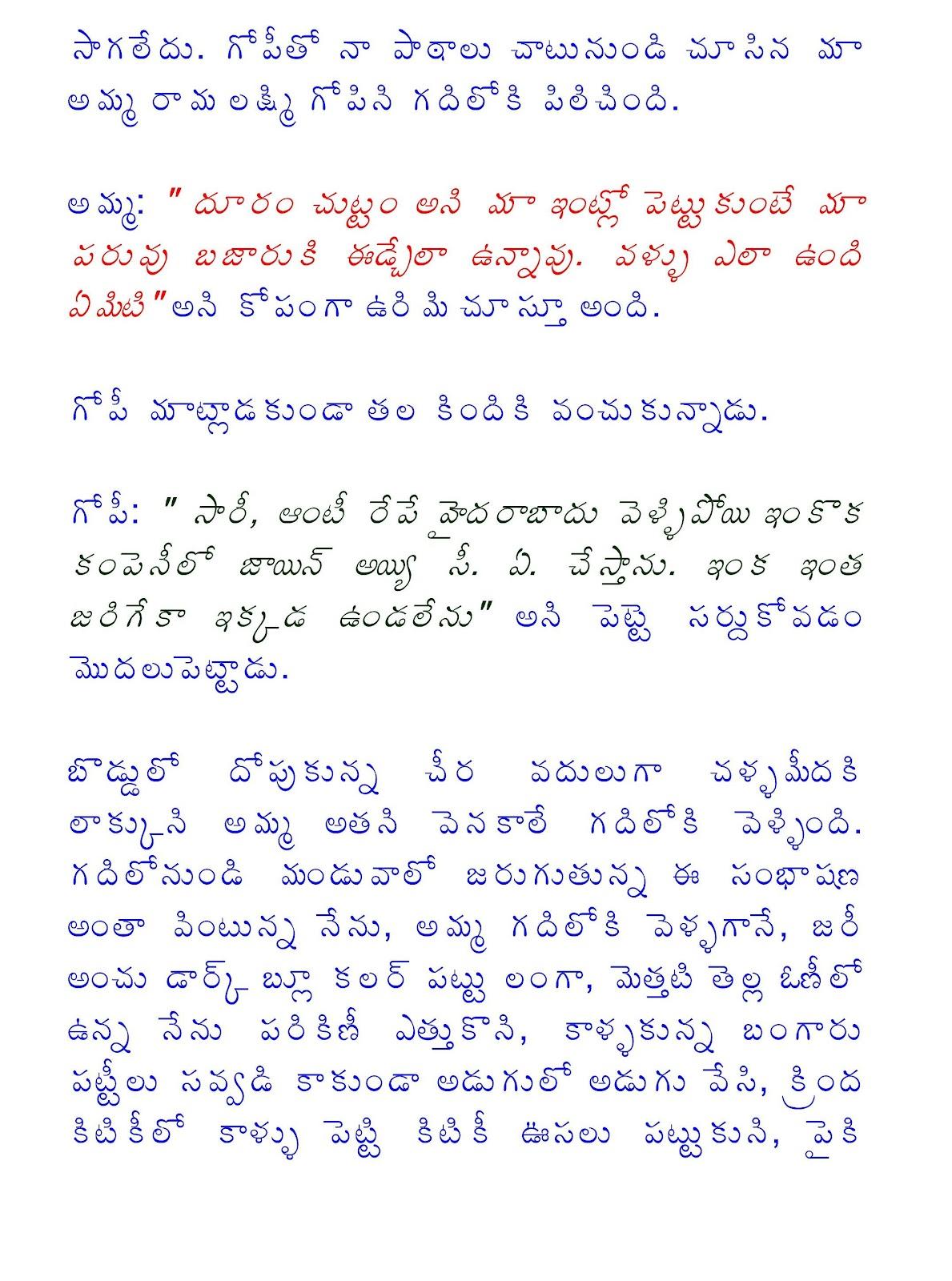 Teluguboothukathalu-Meekosamblogspotcom-7589