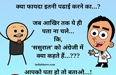 jokes in hindi,dirty jokes,very funny joke in hindi,gujarati jokes,non veg jokes in hindi,funny jokes in hindi,joke in hindi,hindi chutkule,marathi jokes,rude jokes,adult jokes,funny jokes,jokes,jokes for kids,non veg jokes,knock knock jokes,