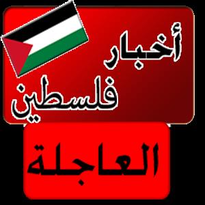 أخبار فلسطين اليوم الأحد 1/1/2017، أهم الأخبار في فلسطين اليوم الأحد 1 يناير 2017