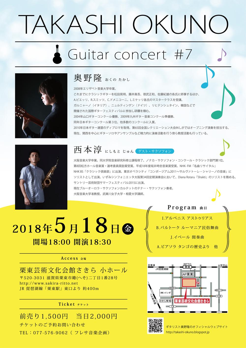 2018年5月18日 TAKASHI OKUNO Guitar concert vol.7