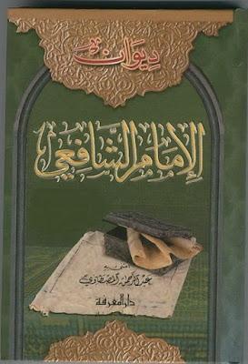 ديوان الإمام الشافعي - تحقيق المصطاوي , pdf
