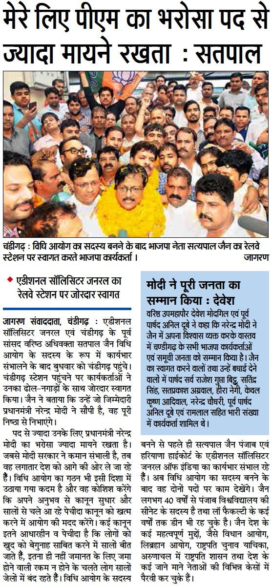 चंडीगढ़: विधि आयोग का सदस्य बनने के बाद भाजपा नेता सत्य पाल का रेलवे स्टेशन पर स्वागत करते भाजपा कार्यकर्ता