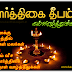 Karthigai Deepam Kavithai Wishes In Tamil HD Images