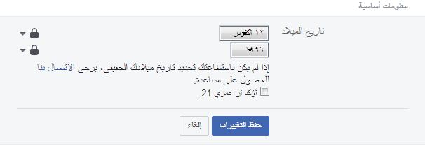 طريقة تغيير تاريخ الميلاد في الفيس بوك بالصور